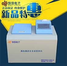 ZDHW-9000F高精度热值检测仪